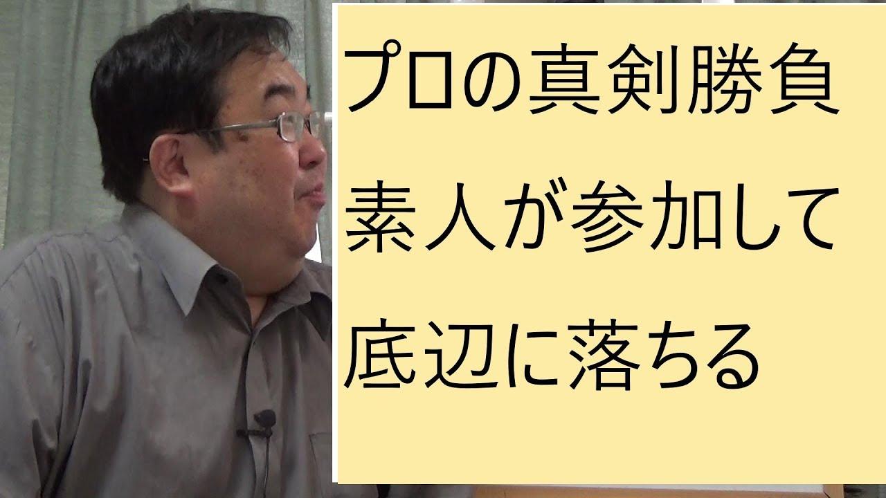 #投資 #失敗 不動産投資で数億円の大損とかw