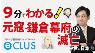 元寇・鎌倉幕府の滅亡中学社会歴史中世の日本4