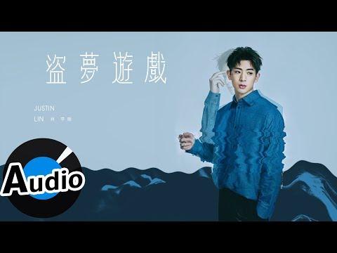 林亭翰 Justin Lin - 盜夢遊戲(官方歌詞版)