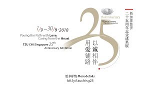 Inviting All to Witness Tzu Chi's 25-Year Journey of Great Love