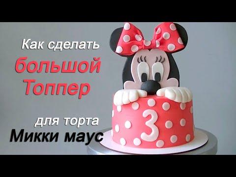 Идея детского торта с Микки Маусами