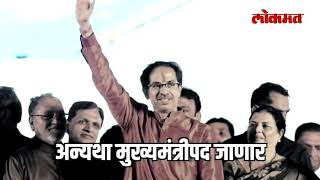 तर CM Uddhav Thackeray यांचे मुख्यमंत्रीपद जाईल..?