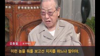 """음흉,교활한 김종필의 실체...""""문재인, 빌어먹을 자식"""""""