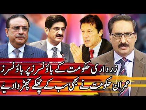 Kal Tak With Javed Chaudhary | 30 January 2019 | Express News