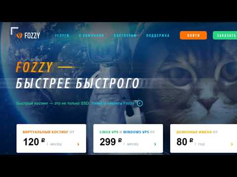 Обзор лучшего хостинга Fozzy