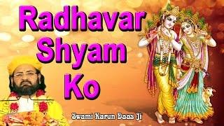 Radhavar Shyam Ko !! Radha Bhajan 2017 !! Shri Swami Karun Dass Ji Maharaj