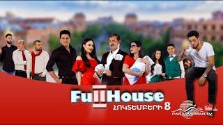 Full House Show   NEW 2018