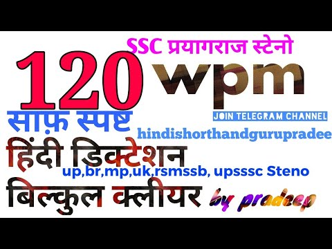 Download Hindi Dictation160 Wpm Steno For Speed Building