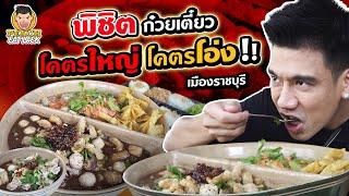 พีช พิชิตสถิติใหม่ ก๋วยเตี๋ยวโอ่งมังกร โคตรใหญ่ โค ตะ ระ โอ่งง!! #กินปุ๊บอินปั๊บ | PEACH EAT LAEK