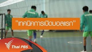 Thai PBS Youth Sepak Takraw Men Series 2017 - การเปิดบอลแรก