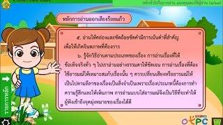 สื่อการเรียนการสอน อ่านไพเราะ เสนาะเสียง ม.2 ภาษาไทย