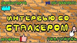 ЛУЧШИЕ ПРИКОЛЫ 2018ССС Интервью со Сталкером