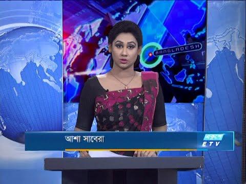 09 PM News || রাত ৯টার সংবাদ || 28 November 2020 || ETV News