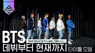 한 번도 내 취향을 비껴간 적이 없는 BTS 타이틀곡 무대 모음집! 애깅애깅한 데뷔곡부터 작은 것들을 위한 시까지♥ | #다시보는_MCOUNTDOWN | #Diggle