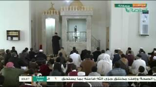 المواعظ المنبرية | خطبة الجمعة | مسجد آل البيت - مسلاتة | 21 - 04 - 2017