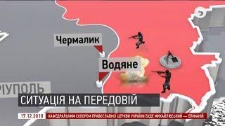 Украина. Новости. Донбасс. Мир. 2018 12 17. 06h59. 5 Канал