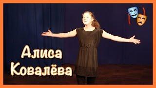Алиса АКТРИСА: Поступление на актерское / Что сдавать ?