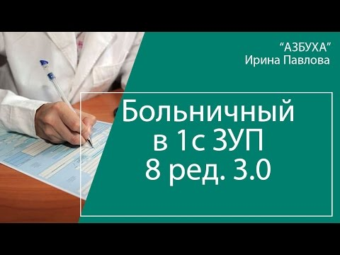 Больничный в 1С ЗУП 8