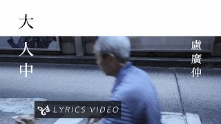 盧廣仲 Crowd Lu【大人中 Adult】Official Lyrics Video