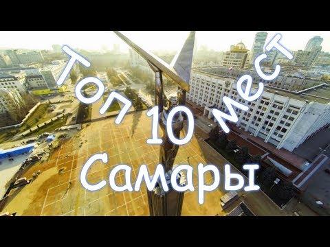 Самара. Куда сходить в Самаре. 10 лучших достопримечательностей Самары.