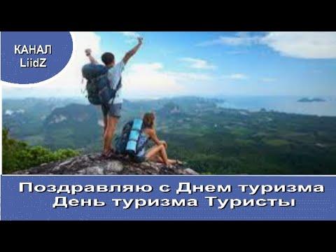 Поздравляю с Днем туризма День туризма Туристы