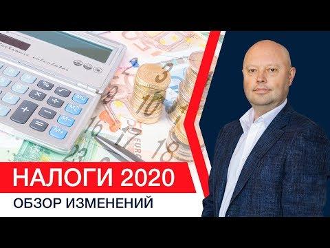 Налоги 2020 Изменения: ИП УСН, Самозанятые, Налог на Прибыль и Кадастр