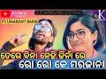 Tere bina nahi jina re umakant barik old sambalpuri song | sapna my dream girl umakant barik old