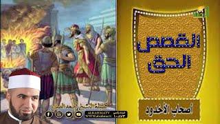 قصة أصحاب الأخدودج١ برنامج القصص الحق مع فضيلة الشيخ أحمد الصباغ