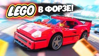ЛЕГО В ФОРЗЕ ХОРАЙЗЕН! ТАКОГО НИКТО НЕ ОЖИДАЛ!  - FORZA HORIZON 4 LEGO