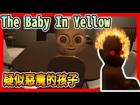 這個小鬼很奇異,不只飛天遁地還會觀落陰➽The Baby In Yellow 恐怖遊戲【翔龍】