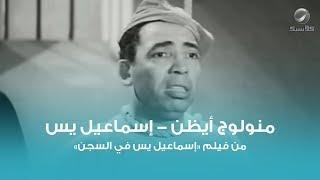 تحميل و مشاهدة مونولوج أيظن - إسماعيل يس | Monologue Ayazono - Ismail Yassin MP3