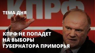 КПРФ не сможет участвовать в выборах губернатора Приморья. Тема дня