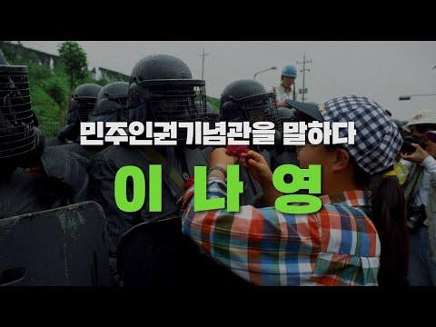 민주인권기념관을 말하다 - 이나영(중앙대 교수)
