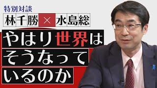 【特別対談】林千勝×水島総「やはり世界はそうなっているのか」[桜R2/5/1]