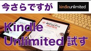 恥ずかしながら今更。ノーマークだったKindleUnlimitedを試しています。:Amazonの電子書籍読み放題