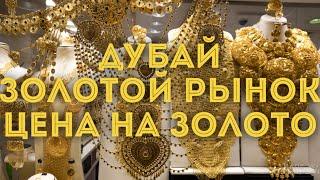 VLOG: Дубай/Сколько стоит золото в ОАЭ/Gold Souq в Дубае