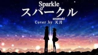 Amatsuki - Sparkle (Cover) [Thai Sub]