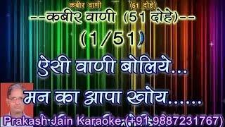 Kabir Vani (51 Dohe) Karaoke Stanza-51, Scale-A   - YouTube