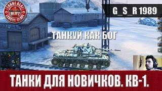 WoT Blitz - Танки для начинающих.КВ 1 - World of Tanks Blitz (WoTB)