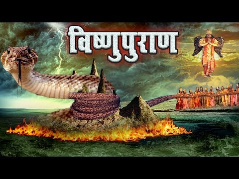 # विष्णुपुराण # Vishnu Puran # Episode-15 # Superhit Devotional Hindi TV Serial # Max Movies