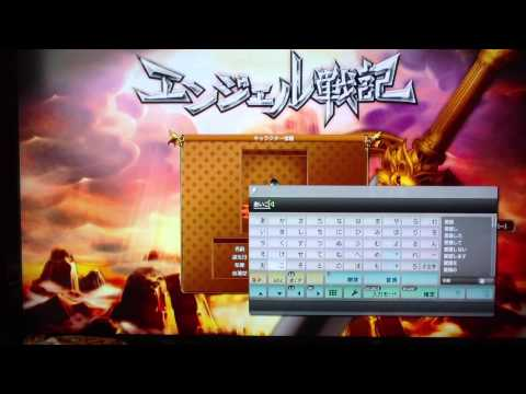 Angel Senki Playstation 3