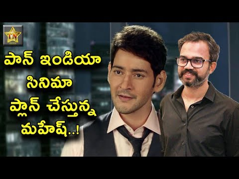 Mahesh Babu and KGF Prashanth Neel To Collaborate For A Pan-India Movie!   SSMB27 Latest Updates