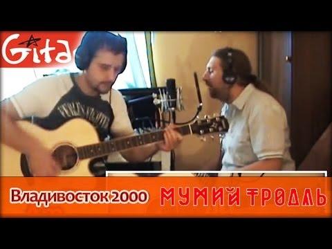 Владивосток 2000 - МУМИЙ ТРОЛЛЬ / Как играть на гитаре (2 партии)? Аккорды, табы - Гитарин