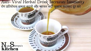 Anti-Viral Herbal Tea To Boost Immune System  | Effective Remedy For Cough & Cold (In Hindi)