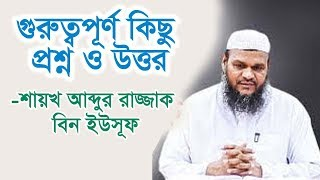 Islamic question & answer by Abdur Razzak bin Yousuf. islamic bangla waz