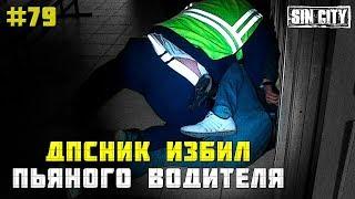 Город Грехов 79 - Инспектор ДПС избил пьяного водителя