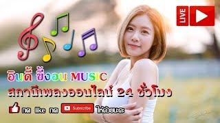 🔴LIVE สด รวมเพลงเพราะ By. อินดี้ ขี้งอน ออนไลน์ 24 ชม