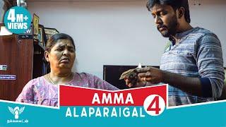 Amma Alaparaigal 4 - Comedy Video - Nakkalites