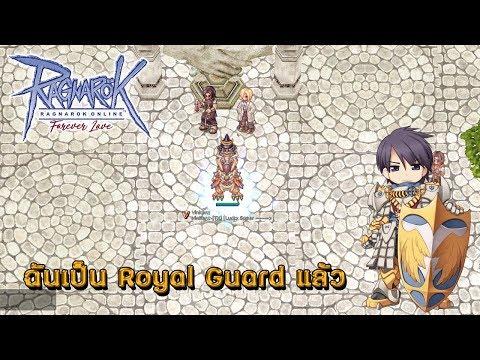 Ragnarok Online - ฉันเป็น Royal Guard แล้ว Sv.Indonesia【Live】