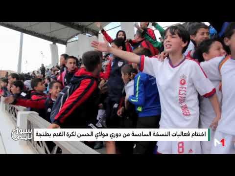 العرب اليوم - شاهد: اختتام فعاليات النسخة السادسة من دوري مولاي الحسن في طنجة